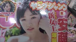 ヤングジャンプ 2019年 1/1 号 安藤咲桜 シェアOK お気軽に 【映画鑑賞...