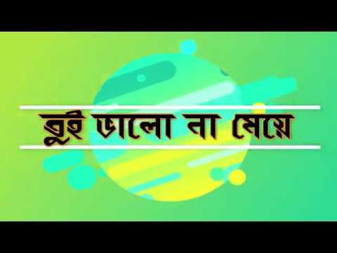 Tui Vlo Na maye | Meraj Tushar | Shakila Pervin | Shafayat Durjoy | Bangla Lyrics Song.2018