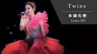 Twins《多謝失戀》[TWINS #LOL LIVE IN HK] [Lyrics MV]