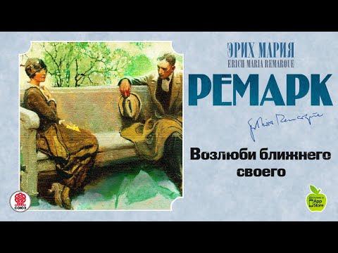 Возлюби ближнего своего. Ремарк Э.М. Аудиокнига. читает Сергей Чонишвили
