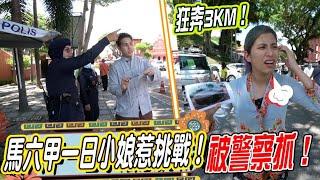 馬六甲一日小娘惹挑戰,路上狂奔3km,第一次外景就被警察抓?(上) 【拍攝期為幾個月前,尚未強制Dai KZ】(Jeff & Inthira)