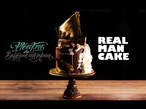Real Man Cake, или Мужской торт Сникерс