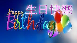 ????生日快樂 生辰快樂歌????祝我生日快樂2020????生日會音樂 祝你生日快樂音樂????人日生日快乐????Happy Birthday Song 2020????