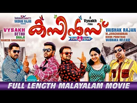 Cousins Malayalam Full Movie | Latest Malayalam HD Movie | K