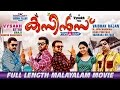 Cousins Full Length Malayalam Movie Hd video