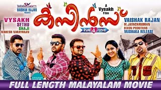 Repeat youtube video Cousins Full Length Malayalam Movie HD
