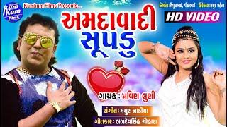 Amdavadi Supdu II Pravin Luni Super Hit Song II Gujarati Latest II HD Video
