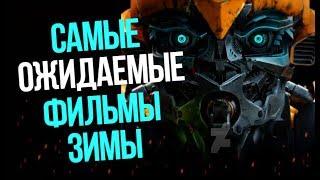 12 САМЫХ ОЖИДАЕМЫХ фильмов ЗИМЫ 2018/19