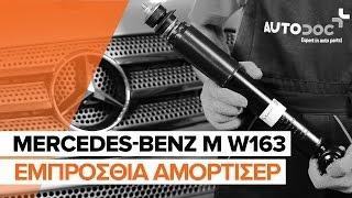Πώς αντικαθιστούμεΕμπρόσθια αμορτισέρ σε MERCEDES-BENZ M W163[ΟΔΗΓΊΕΣ]