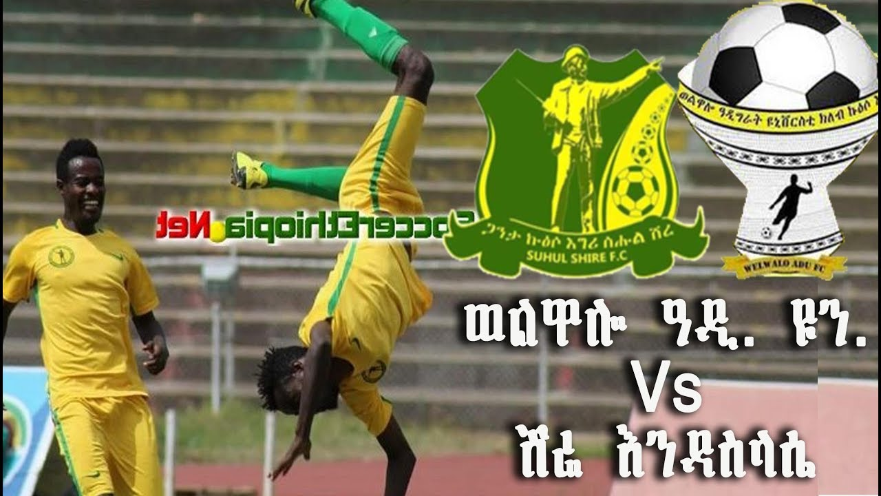Welwalo Adigrat University Vs Shire Endeselassie Highlight_TIGRAY CUP 2018