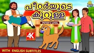 Malayalam Story for Children - പീറ്റർയുടെ കൂറുള്ള | Peter
