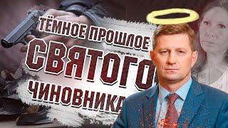 Сергей Фургал | Тёмное прошлое святого чиновника | Хабаровск | AniMax