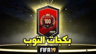 بكجات التوب 100 | الحظ اسطووووري | FIFA 19 UT