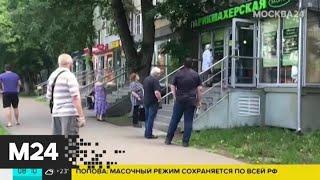 Власти Москвы уточнили правила работы салонов красоты - Москва 24