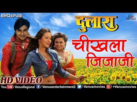 "चीखला जिजाजी | Cheekh La Jijaji | Latest Bhojpuri Song 2017 | Pradeep Pandey ""Chintu"", Tanushree"
