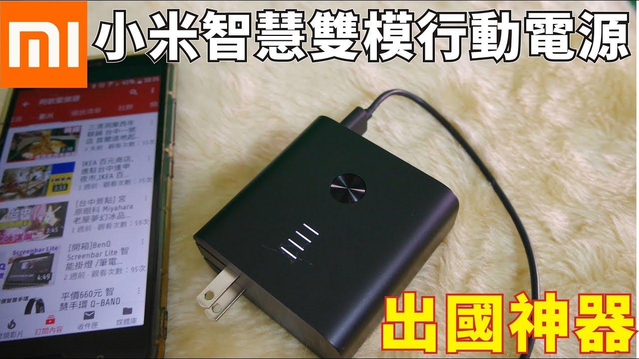 小米 高配 版 充電 器
