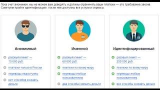 Идентификация Яндекс-деньги в Белоруссии за 10 копеек!