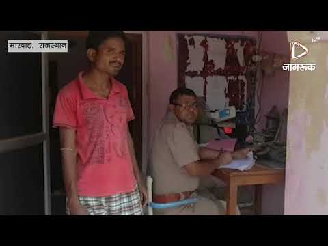 JAGRUK TV : मारवाड़ जंक्शन : अवैध शरब के साथ दो गिरफ्तार |