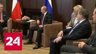 Президент Чехии на встрече с Путиным говорил по-русски - Россия 24