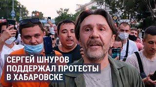 Шнуров на протестах в Хабаровске | НОВОСТИ | 27.07.20