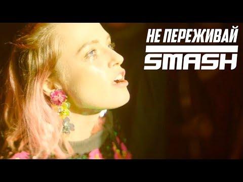 SMASH - НЕ ПЕРЕЖИВАЙ (ПРЕМЬЕРА КЛИПА 2019)