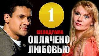 Оплачено любовью 1 серия   Мелодрама фильм сериал