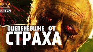 САМЫЙ СТРАШНЫЙ ФИЛЬМ НОВИНКА УЖАСОВ 2019 Оцепеневшие от страха !!!