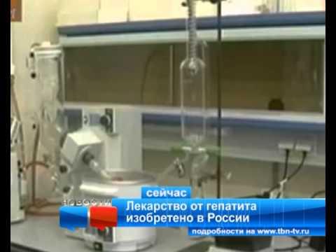 Лекарство от гепатита изобретено в России