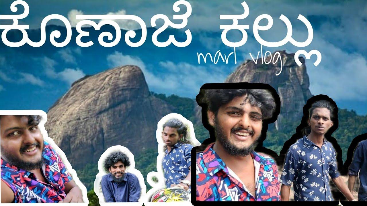Download ಕೊಣಾಜೆ ಕಲ್ಲು ಬಂಡೆಗಳ ಮಧ್ಯೆ ಒಂದು ದಿನ | konaje kallu | Tulu kannada konkani tamil Malayalam mixed vlog