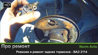 Ревизия и ремонт задних тормозов - ВАЗ 2114
