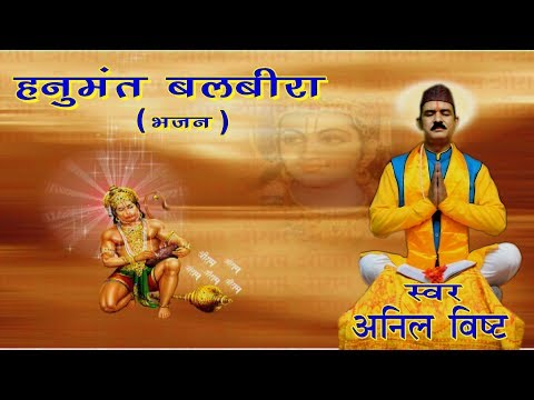 Hanumant Balbeera हनुमंत बलबीरा // New Garhwali Bhajan// Singer : Anil Bisht