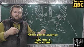 Основы ремонта двигателя: ГБЦ часть 2 (седло клапана)