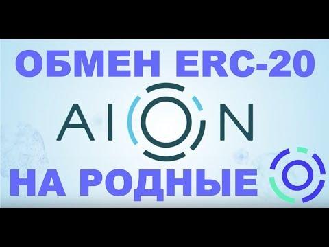 AION обмен токенов ERC-20 на токены основной сети.
