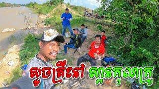 ស្ទូចត្រីនៅស្ពានគុណគ្រូ   Fishing Vlog S3 #12
