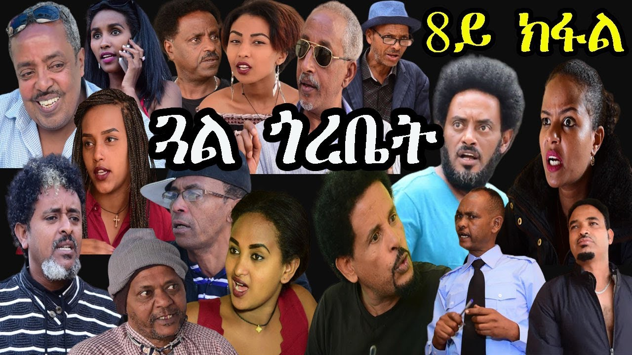 New Eritrean series Movie 2019 - Gual Gorobiet - Episode 8 - RBL TV