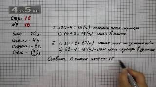 Страница 15 Задание 16 – Математика 3 класс Моро – Учебник Часть 1