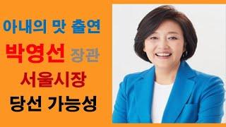박영선 장관 서울시장 당선 가능성 있나요?