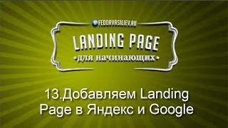 13.Добавляем Landing Page в Яндекс и Google | 2015(, 2015-08-12T19:02:12.000Z)