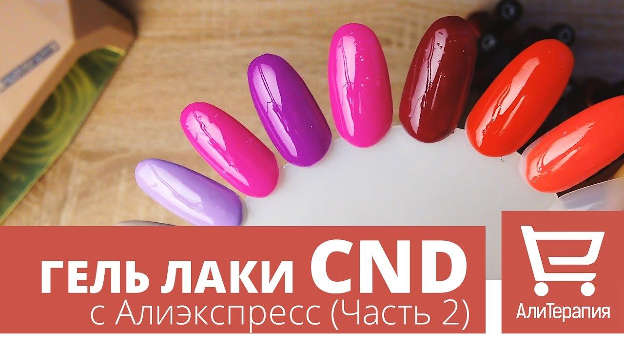Гель лаки CND с Aliexpress. Обзор и выкраска гель лаков .