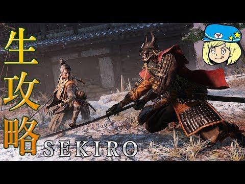 SEKIRO攻略生放送 #【隻狼】SEKIRO: SHADOWS DIE TWICE