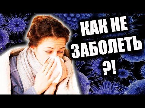 Как не заболеть простудой | Лайфхаки от болезни. Как не заболеть, если чувствуешь, что заболеваешь