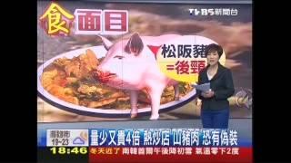 量少又貴4倍 熱炒店「山豬肉」恐有偽裝