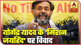Yogendra Yadav's '7-Point Action Plan On Current Crisis' Sparks Controversy | ABP News