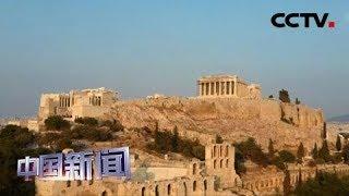 [中国新闻] 习近平主席署名文章在希腊引发热烈反响 | CCTV中文国际