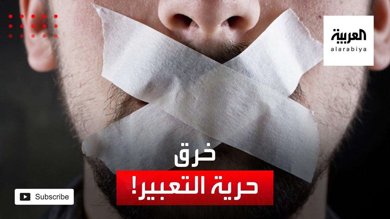 هل حظر تويتر على حساب ترمب خرقٌ لمبدأ حرية التعبير؟  - 19:00-2021 / 1 / 17
