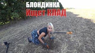 БЛОНДИНКА ИЩЕТ КЛАД