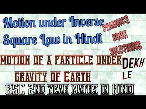 Motion under Inverse Square Law(in Hindi)   motion of a particle under gravity of Earth   BSC maths