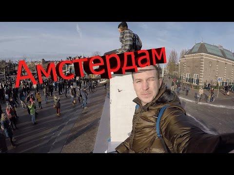 знакомства в городе амстердам