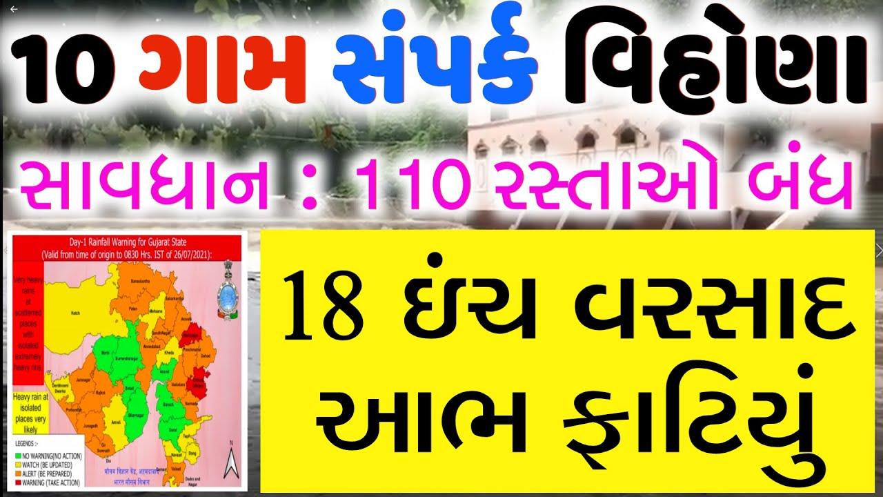 18 ઇંચ વરસાદ | આભ ફાટિયું | 10 ગામ સં૫ર્ક વિહોણા | 110 રસ્તાઓ બંઘ | ભારે વરસાદ ગુજરાતમાં | varsad