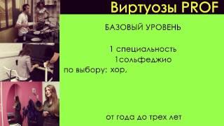Обучение в музыкальной школе Виртуозы.mpg